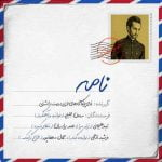 Saman Jalili,Dawnload Music Nameh From Saman Jalili,Dawnload New Music Saman Jalili Called Nameh