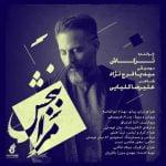 Dawnload Music Mara Bebakhsh From Torkash,Dawnload New Music Torkash Called Mara Bebakhsh