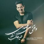 Dawnload Music Vaghty Mikhandi From Hamid Talebzadeh,Dawnload New Music Hamid Talebzadeh Called Vaghty Mikhandi