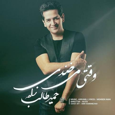 Dawnload Music Vaghty Mikhandi From Hamid Talebzadeh,Dawnload New Music Hamid Talebzadeh Called Vaghty Mikhandi
