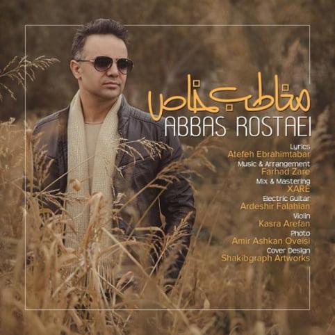 دانلود آهنگ جدید عباس روستایی با نام مخاطب خاص