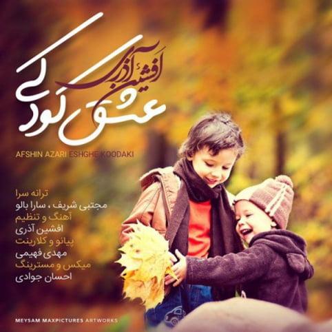 متن آهنگ عشق کودکی از افشین آذری,کد آهنگ عشق کودکی از افشین آذری برای وبلاگ