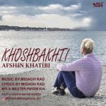 متن آهنگ خوشبختی از افشین خطیبی,کد آهنگ خوشبختی از افشین خطیبی برای وبلاگ