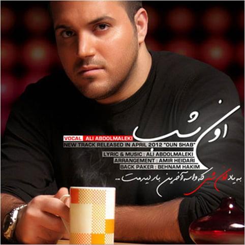 دانلود آهنگ جدید و زیبای علی عبدالمالکی با نام اون شب