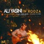 دانلود آهنگ جدید و زیبای علی یاسینی با نام این روزا