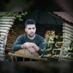 دانلود آهنگ جدید و زیبای امیرحسین محمدی با نام چشیات
