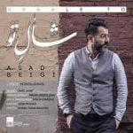 دانلود آهنگ جدید اسد بیگی با نام شال تو با بهترین کیفیت
