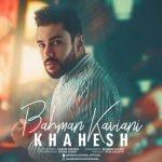 دانلود آهنگ جدید بهمن کاویانی با نام خواهش