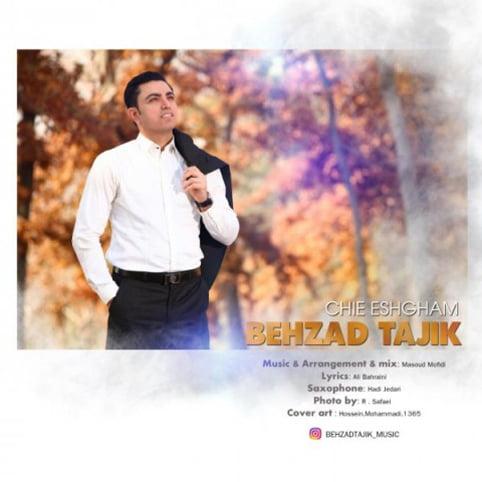 متن آهنگ چیه عشقم از بهزاد تاجیک,کد آهنگ چیه عشقم از بهزاد تاجیک برای وبلاگ