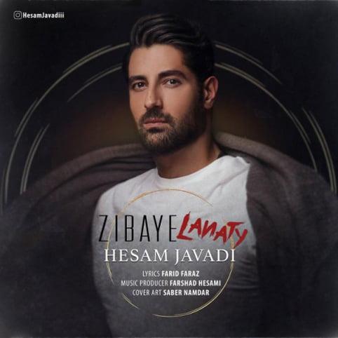 متن آهنگ زیبای لعنتی از حسام جوادی,کد آهنگ زیبای لعنتی از حسام جوادی برای وبلاگ