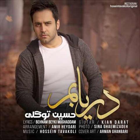 متن آهنگ دریابم از حسین توکلی,کد آهنگ دریابم از حسین توکلی برای وبلاگ
