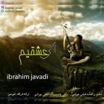 دانلود آهنگ جدید ابراهیم جوادی با نام آی عشقیم