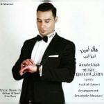 دانلود آهنگ جدید خالد امین با نام انتها الحب