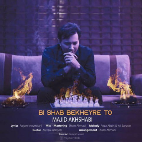 متن آهنگ بی شب بخیر تو از مجید اخشابی,کد آهنگ بی شب بخیر تو از مجید اخشابی برای وبلاگ