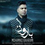 دانلود آهنگ جدید محمد بهرامی با نام بارون همراه با متن آهنگ