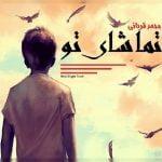 دانلود آهنگ جدید محمد قربانی با نام تماشای تو