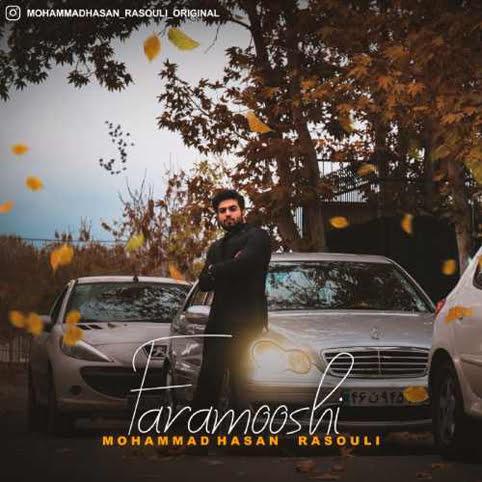دانلود آهنگ جدید محمدحسن رسولی با نام فراموشی