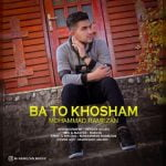 دانلود آهنگ جدید محمد رمضان با نام با تو خوشم
