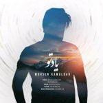 دانلود آهنگ جدید و زیبای محسن کمالدار با نام یاد تو