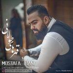 دانلود آهنگ جدید مصطفی ایرانی با نام قهرهای طولانی