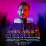 دانلود آهنگ جدید نیما قائدی با نام مهر سکوت با کیفیت عالی
