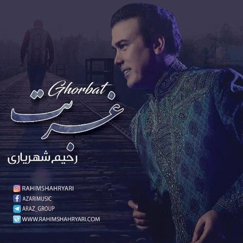 دانلود آهنگ جدید رحیم شهریاری با نام غربت
