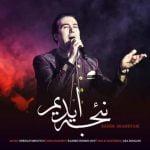دانلود آهنگ جدید رحیم شهریاری با نام نئجه ائدیم