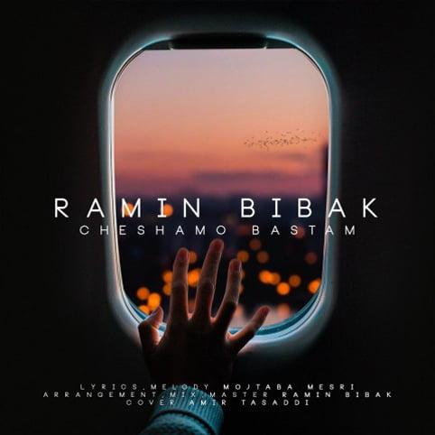 متن آهنگ چشامو بستم از رامین بی باک,کد آهنگ چشامو بستم از رامین بی باک برای وبلاگ