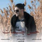 دانلود آهنگ جدید رامین ماهان با نام حس چشمات