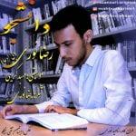 دانلود آهنگ جدید رضا نوری با نام دانشجو با لینک مستقیم