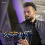 دانلود آهنگ جدید سعید ثابتی با نام روزای بی تو همراه با متن