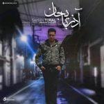 دانلود آهنگ جدید سامان تورال با نام آذربایجان با کیفیت عالی