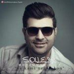 متن آهنگ یه کمی نگاه کن از سهیل محمدپور,کد آهنگ یه کمی نگاه کن از سهیل محمدپور برای وبلاگ
