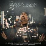 دانلود آهنگ جدید یاسر محمودی با نام بارون بزن با بهترین کیفیت