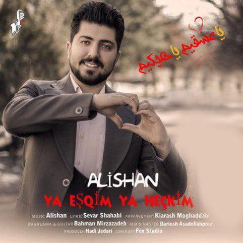 متن آهنگ یا عشقیم یا هچکیم از علیشان,کد آهنگ یا عشقیم یا هچکیم از علیشان برای وبلاگ