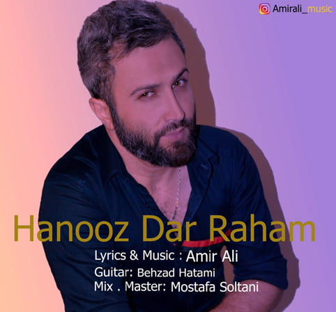 متن آهنگ هنوز در راهم از امیر علی,کد آهنگ هنوز در راهم از امیر علی برای وبلاگ