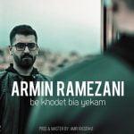 دانلود آهنگ جدید آرمین رمضانی با نام به خودت بیا یکم