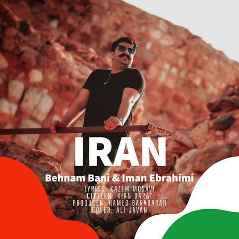متن آهنگ ایران از بهنام بانی و ایمان ابراهیمی,کد آهنگ ایران از بهنام بانی و ایمان ابراهیمی برای وبلاگ