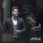 متن آهنگ البرز از حامد همایون,کد آهنگ البرز از حامد همایون برای وبلاگ