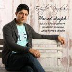 دانلود آهنگ جدید حامد شیخ با نام عشق رویاهام