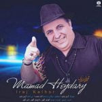 دانلود آهنگ جدید ایرج کلهر با نام ممد حیدری