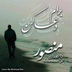 دانلود آهنگ جدید منصور صادقپور با نام دعا کن