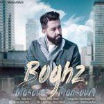 دانلود آهنگ جدید مسعود منصوری با نام بغض