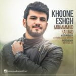 دانلود آهنگ جدید محمد فرجاد با نام خونه عشق