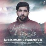 دانلود آهنگ جدید محمد قربان پور با نام وقتی تو نیستی