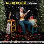 متن آهنگ با هم باشیم از محمد رامزی,کد آهنگ با هم باشیم از محمد رامزی برای وبلاگ
