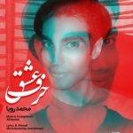 دانلود آهنگ جدید محمد رویا با نام حرف عشق