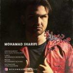 دانلود آهنگ جدید محمد شریفی با نام چهار دیواری