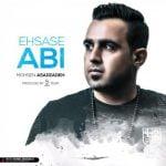 دانلود آهنگ جدید محسن اسدزاده با نام احساس آبی