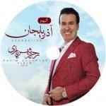دانلود آلبوم جدید رحیم شهریاری با نام آذربایجان
